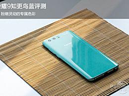 华为荣耀9知更鸟蓝评测:配色独领风骚 硬件也不含糊