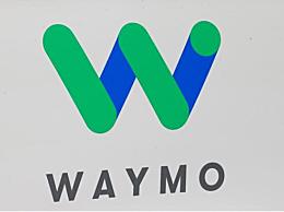 无人驾驶巨头Waymo向Uber开出10亿美元的和解费