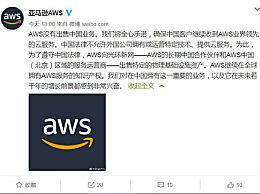 亚马逊AWS称未出售中国业务 仅出售特定物理基础设施资产