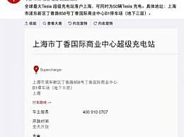 全球最大特斯拉超级充电站落户上海 可同时为50辆车充电