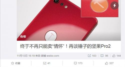 罗永浩:坚果Pro 2是2000元价位上的王者
