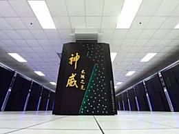 """""""全球超算500强榜单""""发布:中国包揽前两名 上榜数创新高"""