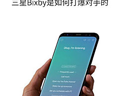三星Bixby中文版上线 三星Bixby哪些手机支持?