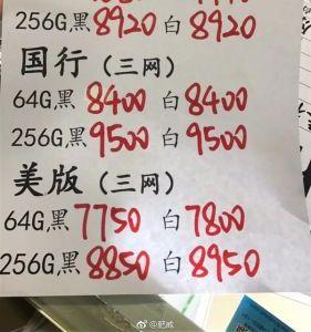 国行iPhone X 256GB版本破发:售价9500元