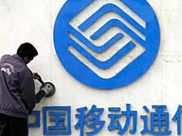 中国移动首次进军海外市场:在英推出网络服务 主叫免费