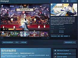 阴阳师即将上架Steam平台 PC版不支持中文