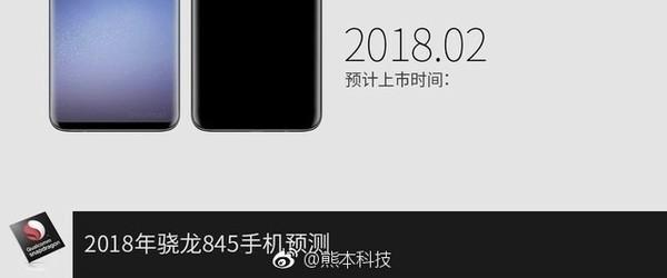 三星S9/S9+正面外观确定 额头下巴都在