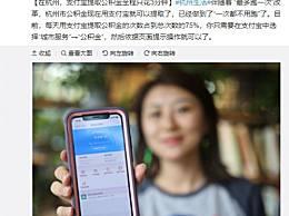 全国首次!杭州公积金支持支付宝提取 3分钟完成