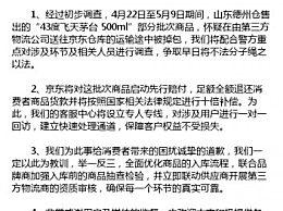 京东回应假茅台事件:启动先行赔付 十倍赔偿消费者