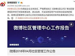 """微博4月社区管理公告:处置""""六神磊磊""""等1532个账号"""