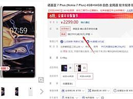 2099元起!诺基亚7 Plus国行白色版开卖:搭载骁龙660