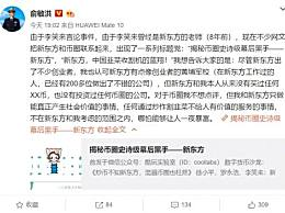 俞敏洪:新东方和本人从未买过XX币 也未投资过任何币圈公司