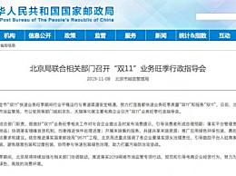 北京市邮政管理局:双11要严防销售禁止寄递物品