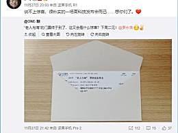 罗永浩透露发布会内容:很朴实的一场高科技盛会