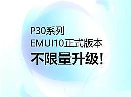 华为P30/Pro EMUI10正式版开启不限量升级