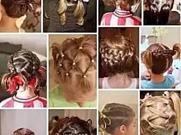 18款儿童编发发型大全,各位妈妈们一起来学习吧!