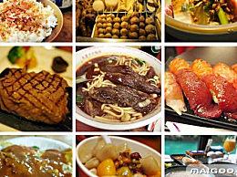 台湾十大最好玩的地方 台湾哪些地方最好玩