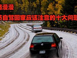长路漫漫 春节自驾回家应该注意的十大安全问题