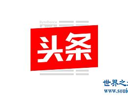 十大超级独角兽企业 中国企业成为领导者