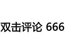 快速双击66是什么意思?源头在哪里?老铁双击66的茎是什么?