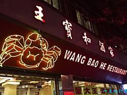 上海最好的吃螃蟹的地方在上海吃螃蟹的时候 排名前八的人都会去这些地方