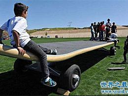 世界上最大的滑板 长11米 可以站40人(大小和公交车一样)