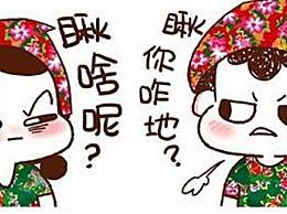 中国十大最难懂的方言:温州方言排名第一(找不到翻译是没用的)