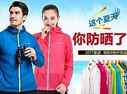 十大防晒服装品牌 超高防晒值 不要让紫外线影响你的魅力!