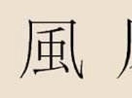 最古老的姓氏排行榜中国最古老的姓氏是什么?