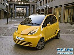 世界上最便宜的汽车 质优价廉!