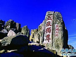 哪五座山是中国的五座山?雄伟的泰山是五岳之首