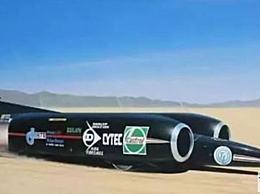 世界上最快的改装汽车 酷超音速推进号
