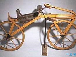 世界上最早的自行车都是带脚的木制架子