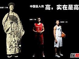 世界第一巨人詹士珍 身高2.4米(3.19米是个神话)