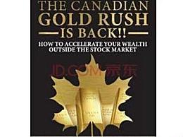 淘金热卷烟价格表加拿大淘金热卷烟价格表(一种)