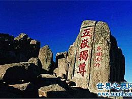 中国五大名山中你最想征服的是哪一座