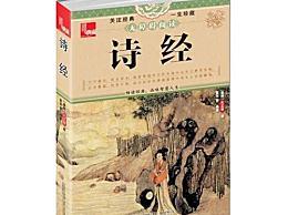 中国的第一部诗集是《诗经》掌握了它 泡妞不是问题