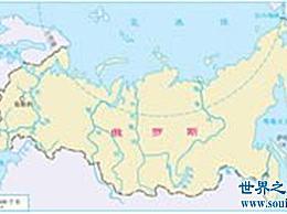 面积最大的国家 世界上每个国家土地面积的最新信息