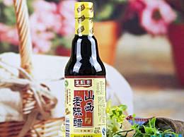 山西老陈醋是中国四大名醋中最著名的