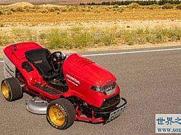 世界上最快的割草机比手动速度快十倍