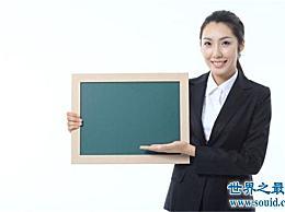 十大最受女生欢迎的职业 盘点十大最适合女生的职业!