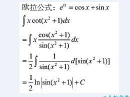 世界上最完美的配方 完全不可理解的欧拉公式