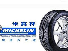 什么牌子的轮胎更好?十大轮胎品牌排名