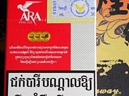 在柬埔寨一包阿糖胞苷香烟(一种)多少钱