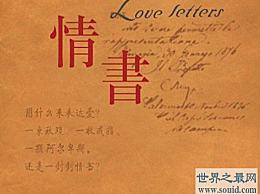 历史上最昂贵的情书 当地的情书出现在广州