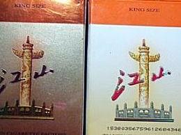 江山卷烟价格及图片江山卷烟价格表(共4种)