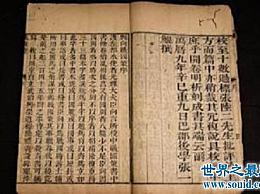 中国第一本传记历史书 让你不用出门就能了解国王