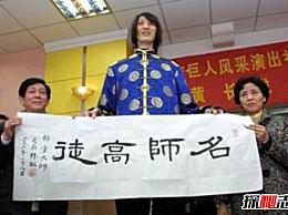 黄长求 亚洲第一巨人 身高2.4米(比鲍喜顺高6厘米)