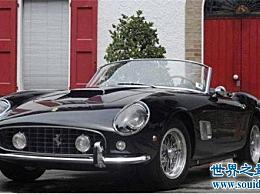 世界十大最贵汽车 绝版法拉利250 GTO 2.5万人民币