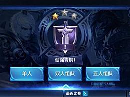 最新的国王排名图国王的荣耀部分小图标